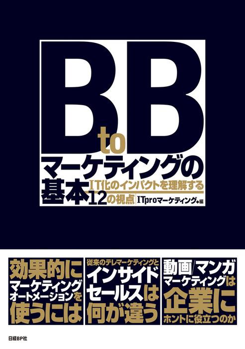 BtoBマーケティングの基本 IT化のインパクトを理解する12の視点(日経BP Next ICT選書)拡大写真