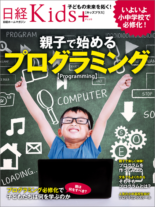 日経Kids+ 親子で始めるプログラミング拡大写真