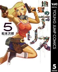 地獄のアリス 5-電子書籍