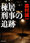 棟居刑事の追跡-電子書籍