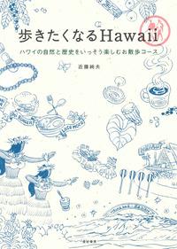 歩きたくなるHawaii ハワイの自然と歴史をいっそう楽しむお散歩コース-電子書籍