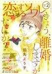恋するソワレ 2-電子書籍