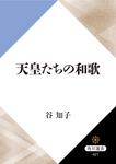 天皇たちの和歌-電子書籍