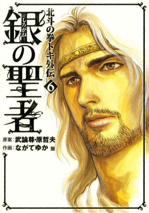 銀の聖者 北斗の拳 トキ外伝 6巻拡大写真