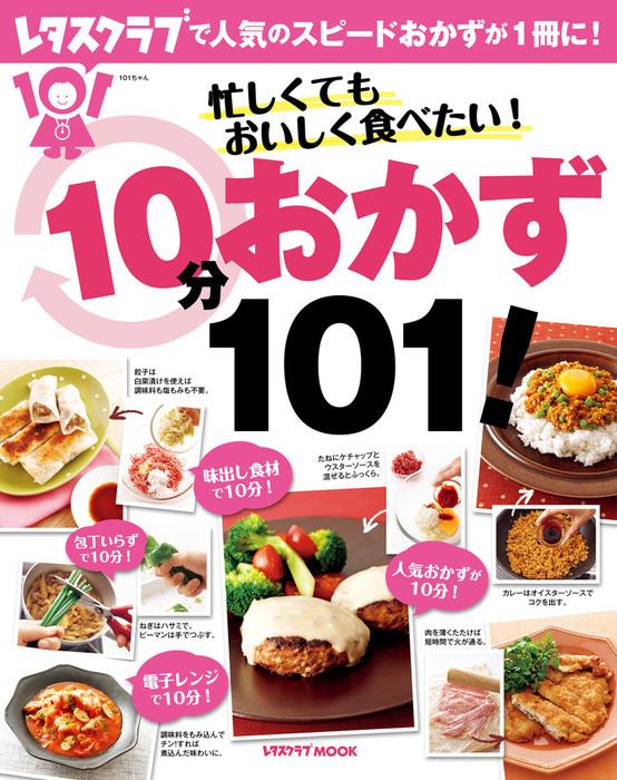 忙しくてもおいしく食べたい!10分おかず101!拡大写真