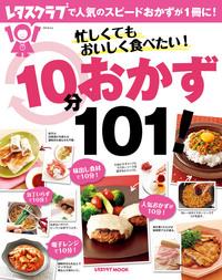 忙しくてもおいしく食べたい!10分おかず101!-電子書籍