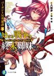 バーガント反英雄譚4 始まる戦争と終末姉妹-電子書籍