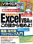 日経ソフトウエア 2015年 12月号 [雑誌]-電子書籍