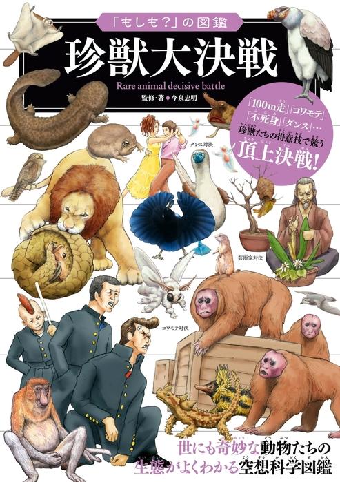 「もしも?」の図鑑 珍獣大決戦-電子書籍-拡大画像