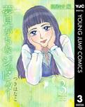 夢見がちなジュピター 3-電子書籍