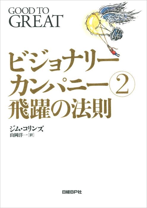 ビジョナリー・カンパニー2 飛躍の法則-電子書籍-拡大画像