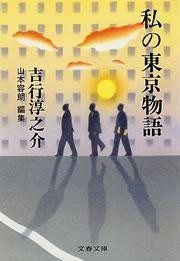 私の東京物語-電子書籍