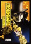 黄金の指紋-電子書籍