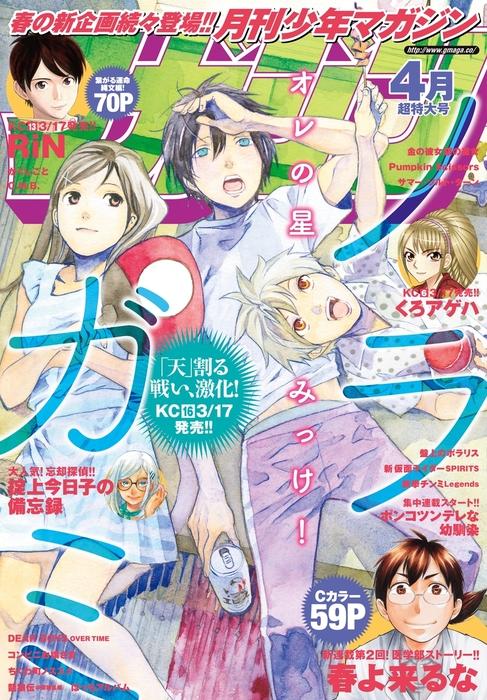 月刊少年マガジン 2016年4月号 [2016年3月5日発売]拡大写真
