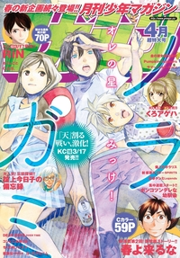 月刊少年マガジン 2016年4月号 [2016年3月5日発売]-電子書籍