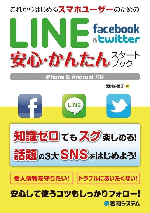 これからはじめるスマホユーザーのためのLINE Facebook&Twitter 安心・かんたんスタートブック拡大写真