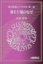 「休日探偵ムナカタ氏」シリーズ