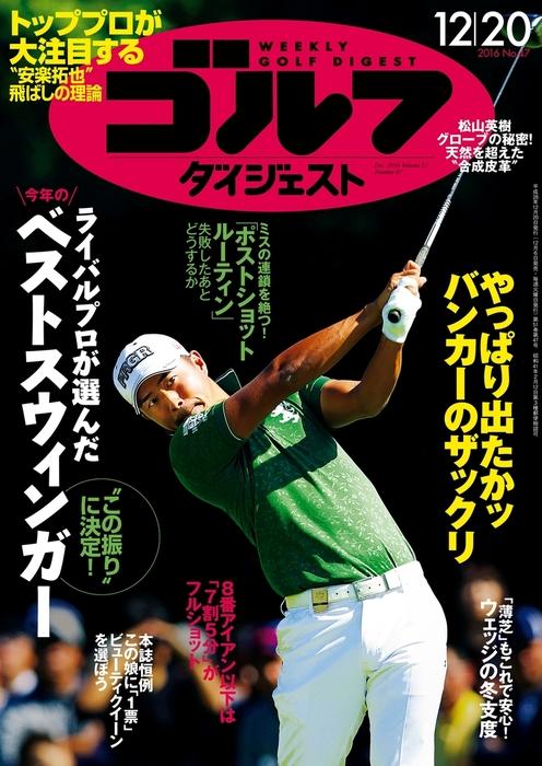 週刊ゴルフダイジェスト 2016/12/20号-電子書籍-拡大画像