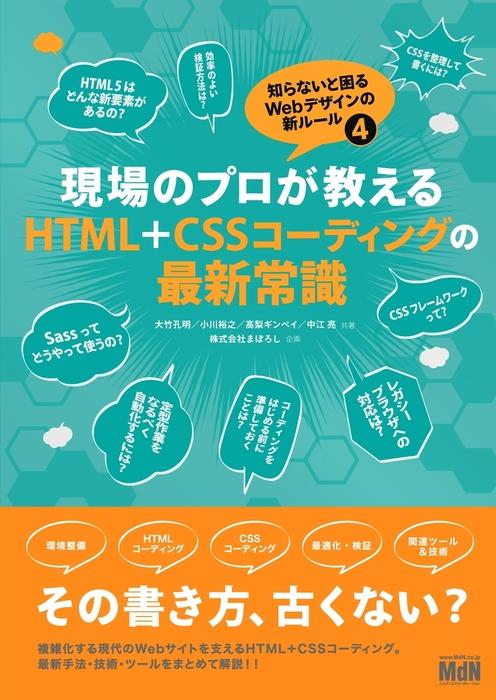 現場のプロが教えるHTML+CSSコーディングの最新常識 知らないと困るWebデザインの新ルール4拡大写真