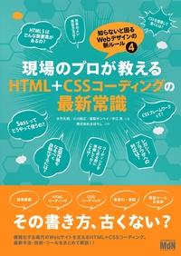 現場のプロが教えるHTML+CSSコーディングの最新常識 知らないと困るWebデザインの新ルール4-電子書籍