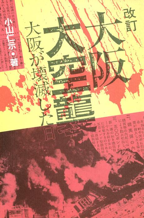 改訂 大阪大空襲 大阪が壊滅した日-電子書籍-拡大画像