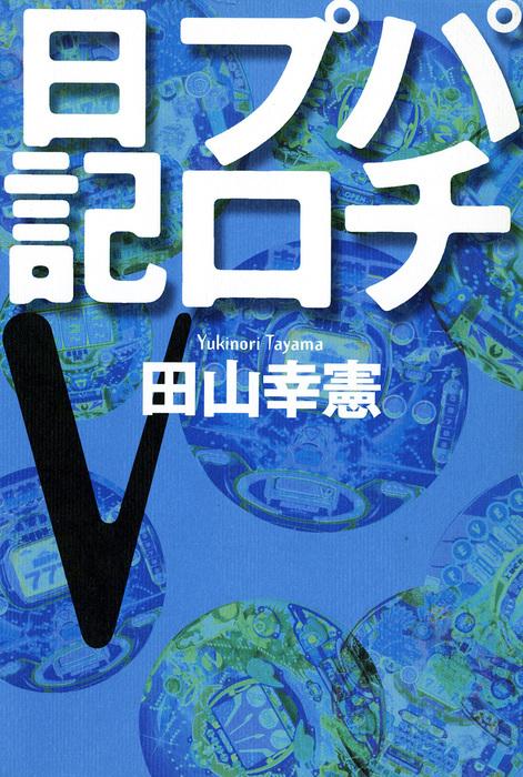 パチプロ日記V-電子書籍-拡大画像