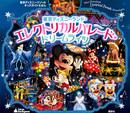 東京ディズニーリゾートキッズガイドえほん 東京ディズニーランド・エレクトリカルパレード・ドリームライツ-電子書籍