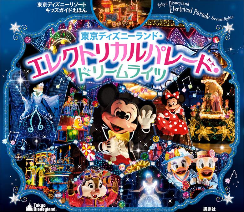 東京ディズニーリゾートキッズガイドえほん 東京ディズニーランド・エレクトリカルパレード・ドリームライツ拡大写真