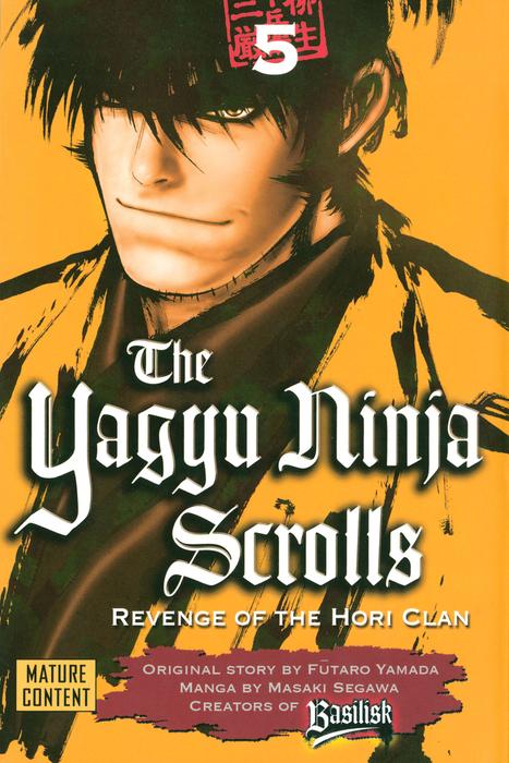 Yagyu Ninja Scrolls 5拡大写真