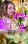伯爵夫人の条件【ハーレクイン・プレゼンツ作家シリーズ別冊版】-電子書籍