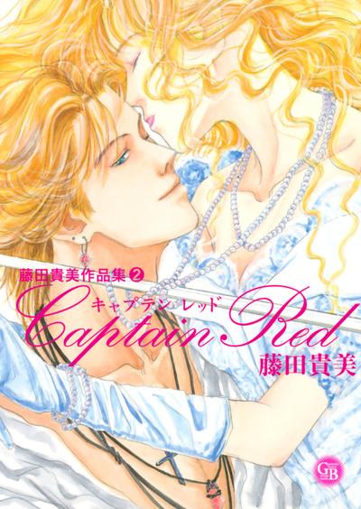 藤田貴美作品集 (2) CAPTAIN RED-電子書籍