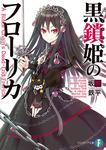 黒鎖姫のフローリカ-電子書籍