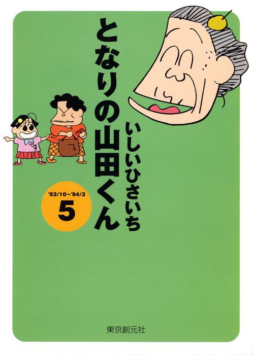 となりの山田くん(5)-電子書籍-拡大画像