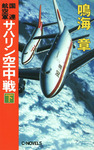 国連航空軍 サハリン空中戦 下-電子書籍