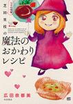 ママの味・芝田里枝の魔法のおかわりレシピ-電子書籍