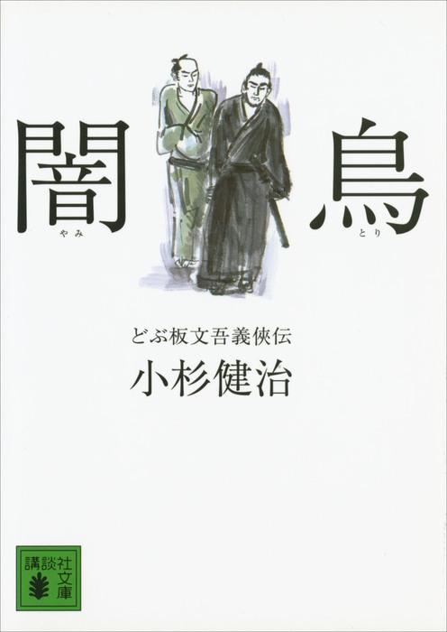 闇鳥 どぶ板文吾義侠伝拡大写真
