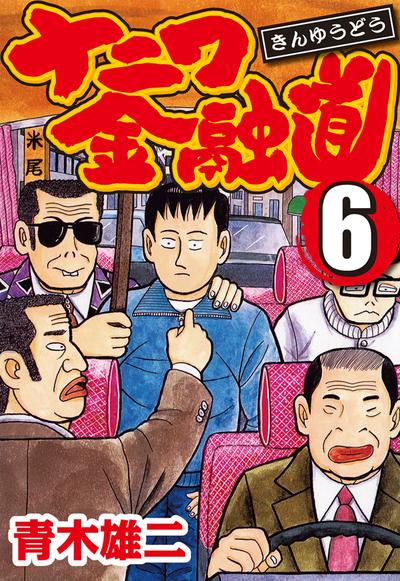 ナニワ金融道 6-電子書籍