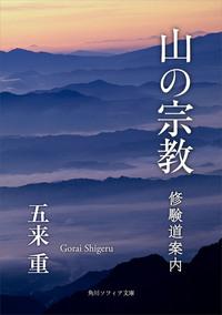 山の宗教 修験道案内-電子書籍