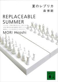 夏のレプリカ REPLACEABLE SUMMER