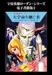 宇宙英雄ローダン・シリーズ 電子書籍版2 《第三勢力》-電子書籍
