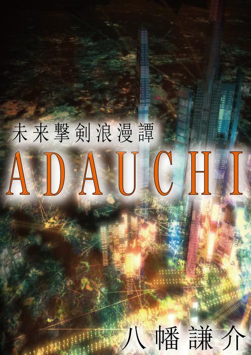 未来撃剣浪漫譚 ADAUCHI拡大写真