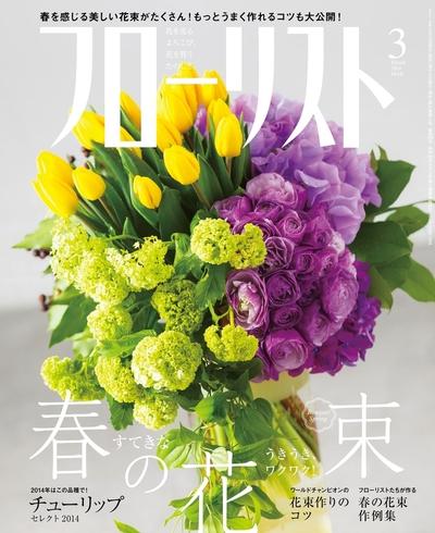 フローリスト2014年3月号-電子書籍