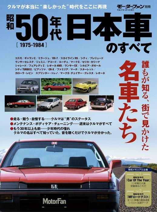 昭和50年代 日本車のすべて拡大写真
