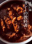 水野仁輔 カレーの教科書-電子書籍