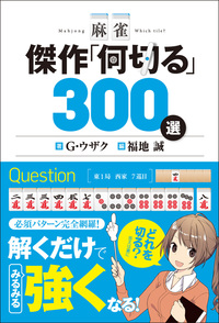 麻雀 傑作「何切る」300選-電子書籍