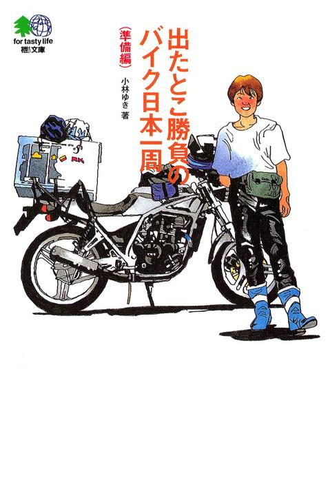 出たとこ勝負のバイク日本一周準備編-電子書籍-拡大画像