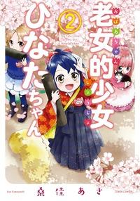 老女的少女ひなたちゃん 2巻-電子書籍