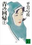 青の回帰(上)-電子書籍