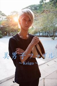 美男子ファイル~Keigo~