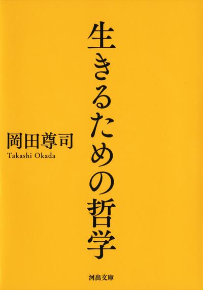 生きるための哲学-電子書籍